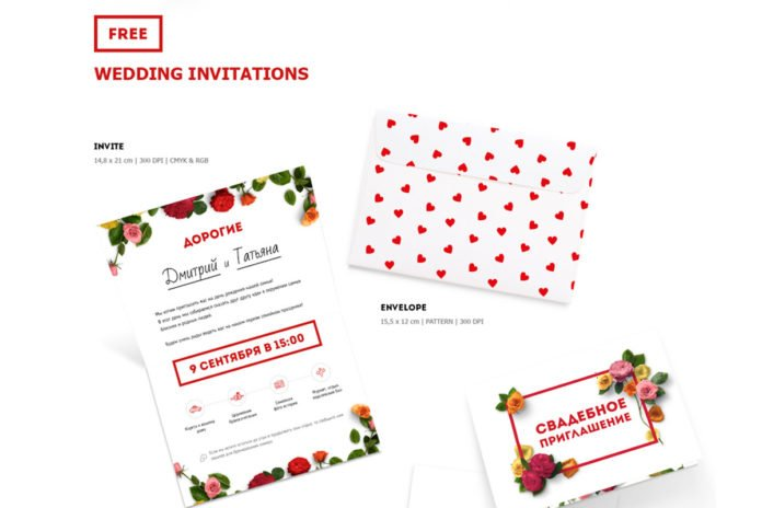 Free Wedding Invitations PSD Template