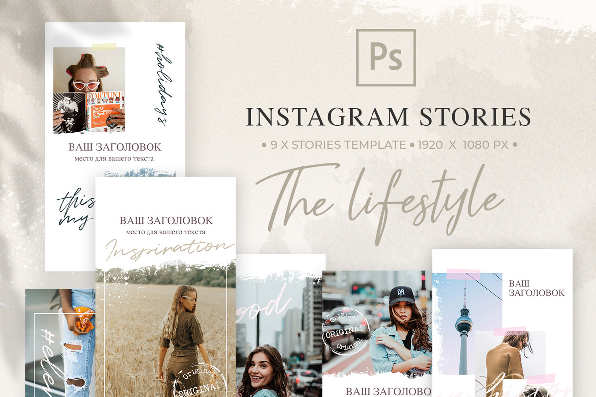 Free Modern Instagram Stories Templates - Creativetacos