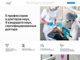 Free Dental Website PSD Template